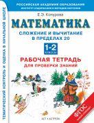 Математика. 1–2 классы. Сложение и вычитание в пределах 20. Рабочая тетрадь для проверки знаний.