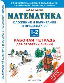 Кочурова Е.Э. - Сложение и вычитание в пределах 20. Математика. 1–2 классы. Рабочая тетрадь для проверки знаний обложка книги