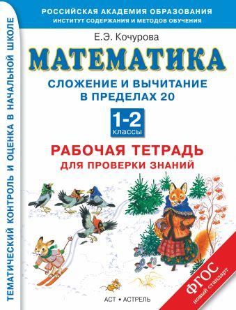 Математика. 1–2 классы. Сложение и вычитание в пределах 20. Рабочая тетрадь для проверки знаний. Кочурова Е.Э.