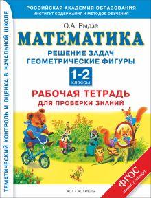 Рыдзе О.А. - Решение задач. Геометрические фигуры. Математика. 1–2 классы. Рабочая тетрадь для проверки знаний обложка книги