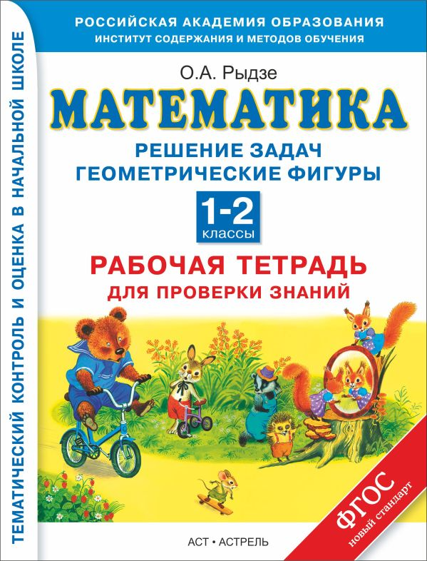Математика. 1–2 классы.  Решение задач. Геометрические фигуры. Рабочая тетрадь для проверки знаний. Рыдзе О.А.