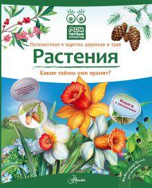 Елумеева Татьяна Георгиевна - Растения обложка книги