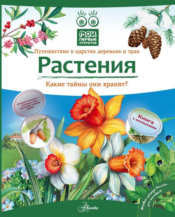Растения Елумеева Татьяна Георгиевна