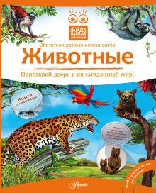 Бабенко В.Г. - Животные обложка книги