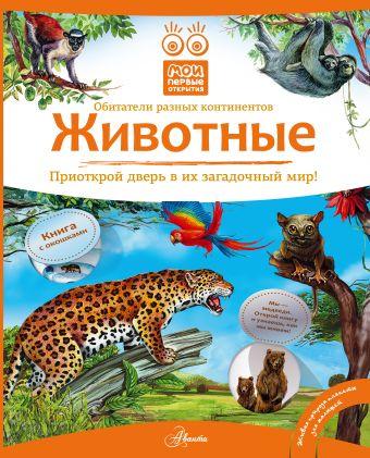 Животные Бабенко В.Г.