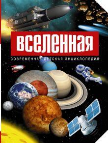 Вселенная обложка книги