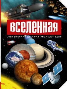 Абрамова О.В. - Вселенная обложка книги