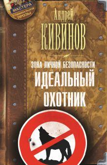 Кивинов А. - Зона личной безопасности. Идеальный охотник обложка книги