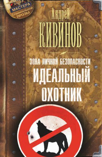 Зона личной безопасности. Идеальный охотник Кивинов А.
