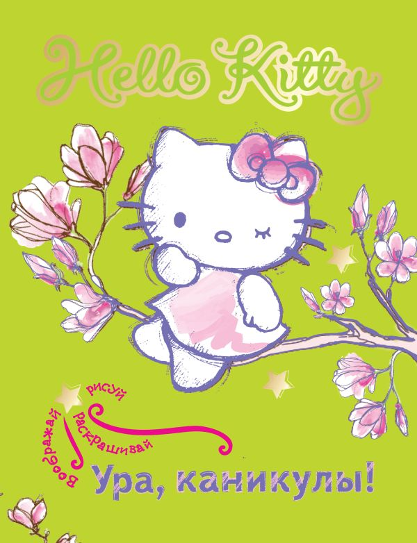 Hello Kitty. Ура, каникулы! .