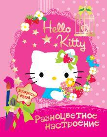 San Rio - Hello kitty. Разноцветное настроение обложка книги