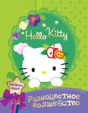 Hello kittyю Разноцветное волшебство San Rio