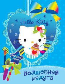 San Rio - Hello kitty. Волшебная радуга обложка книги