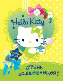 San Rio - Hello Kitty. Стань волшебницей обложка книги