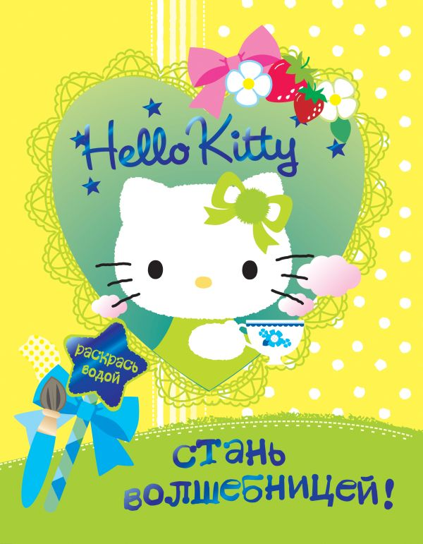 Hello Kitty. Стань волшебницей San Rio