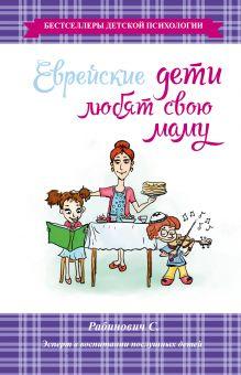 Рабинович С. - Еврейские дети любят свою маму обложка книги