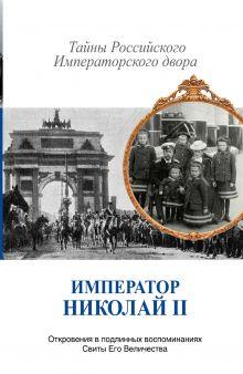 Хрусталев В.М. - Император Николай II. Тайны Российского императорского двора обложка книги