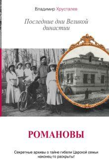 Хрусталев В.М. - Романовы. Последние дни Великой династии обложка книги