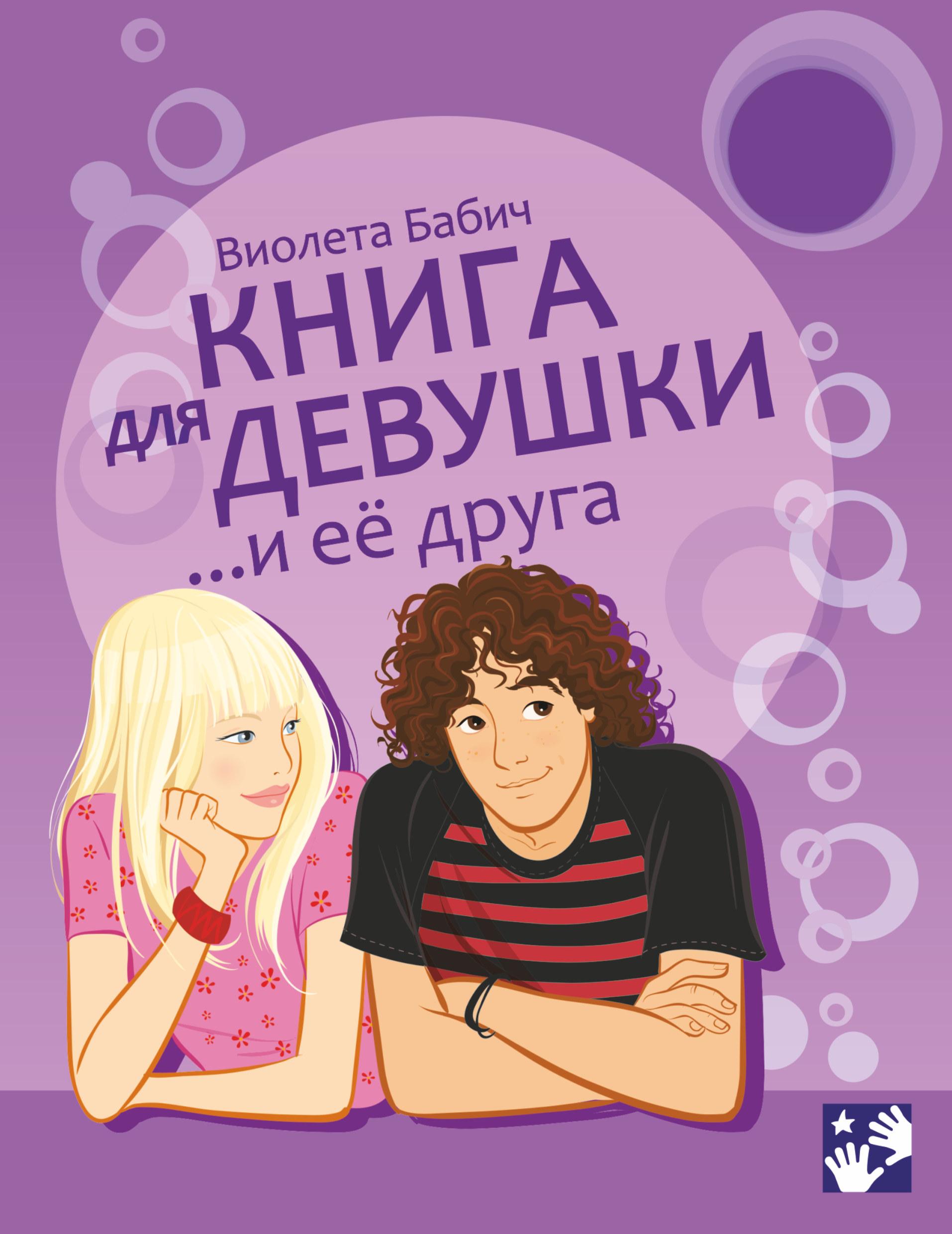 Книга для девушки и её друга от book24.ru