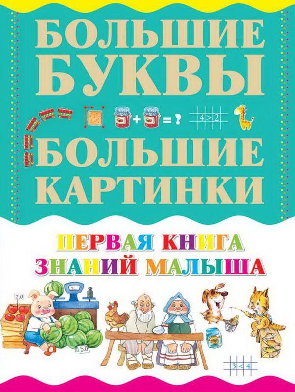 Первая книга знаний малыша .
