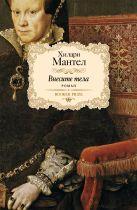 Мантел Хилари - Внесите тела' обложка книги
