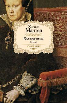 Мантел Хилари - Внесите тела обложка книги
