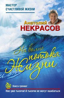 Некрасов А.А. - На волне Потока жизни обложка книги