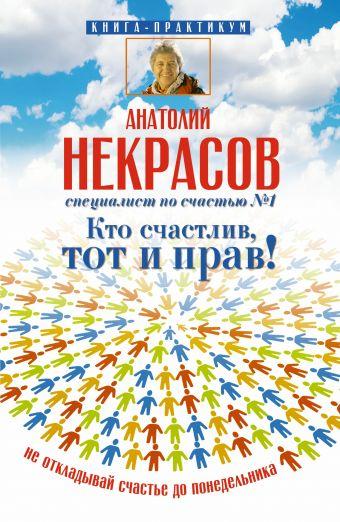 Кто счастлив, тот и прав Некрасов А.А.