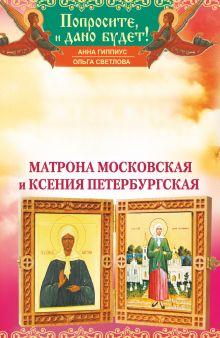 Самые сильные женские заступницы. Матрона Московская и Ксения Петербургская обложка книги