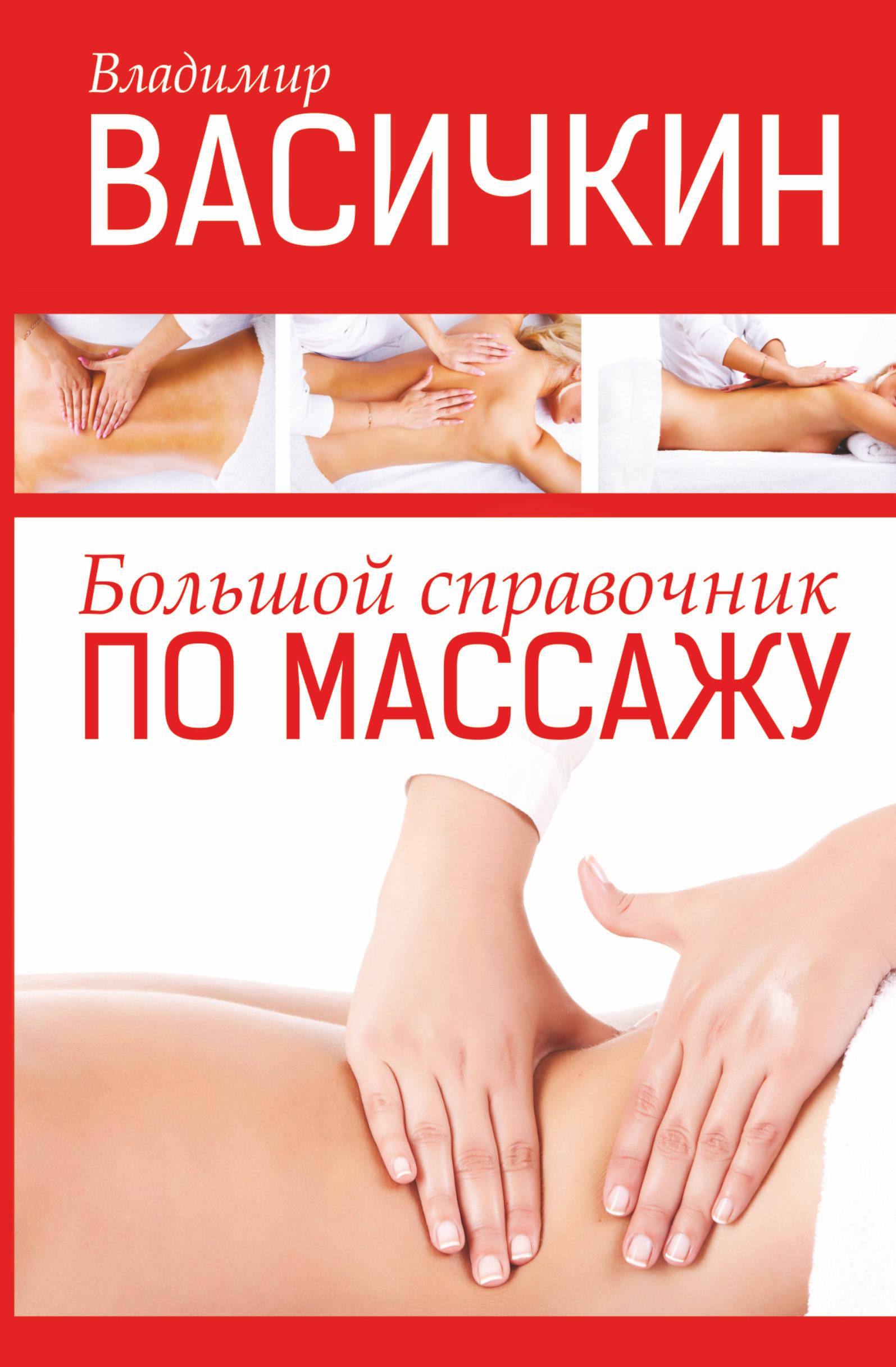 Большой справочник по массажу