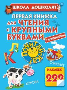 Жукова О.С. - Первая книжка для чтения с крупными буквами и наклейками обложка книги