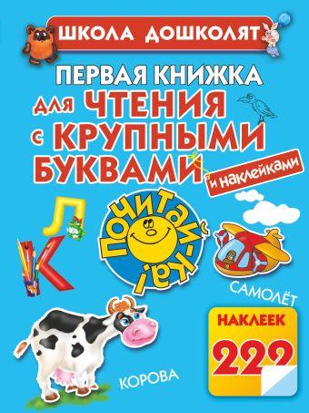 Первая книжка для чтения с крупными буквами и наклейками Жукова О.С.