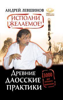 Левшинов А.А. - Исполни желаемое! Древние даосские практики. 3000 лет успешного применения обложка книги