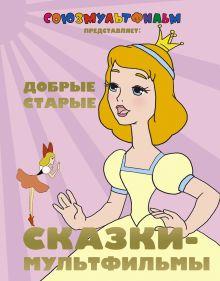 . - Добрые старые сказки-мультфильмы обложка книги