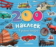 . - Транспорт обложка книги