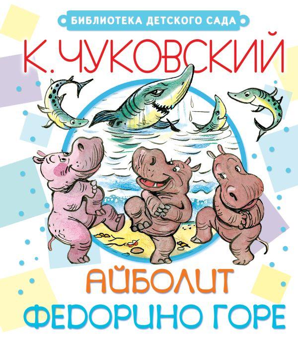 Айболит. Федорино горе Чуковский К.И., Сутеев В.Г.