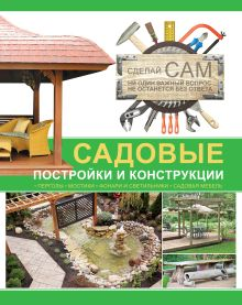 . - Садовые постройки и конструкции обложка книги