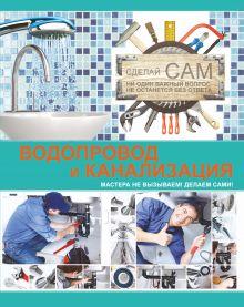 . - Водопровод и канализация обложка книги
