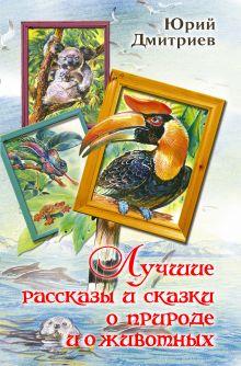 Дмитриев Ю.Д. - Лучшие рассказы и сказки о природе и животных обложка книги