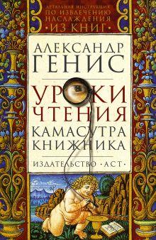 Генис А. - Уроки чтения. Камасутра книжника обложка книги