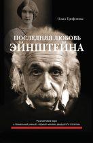 Трифонова О.Р. - Последняя любовь Эйнштейна' обложка книги