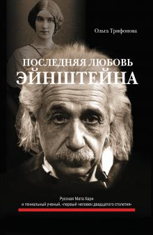 Трифонова О.Р. - Последняя любовь Эйнштейна обложка книги