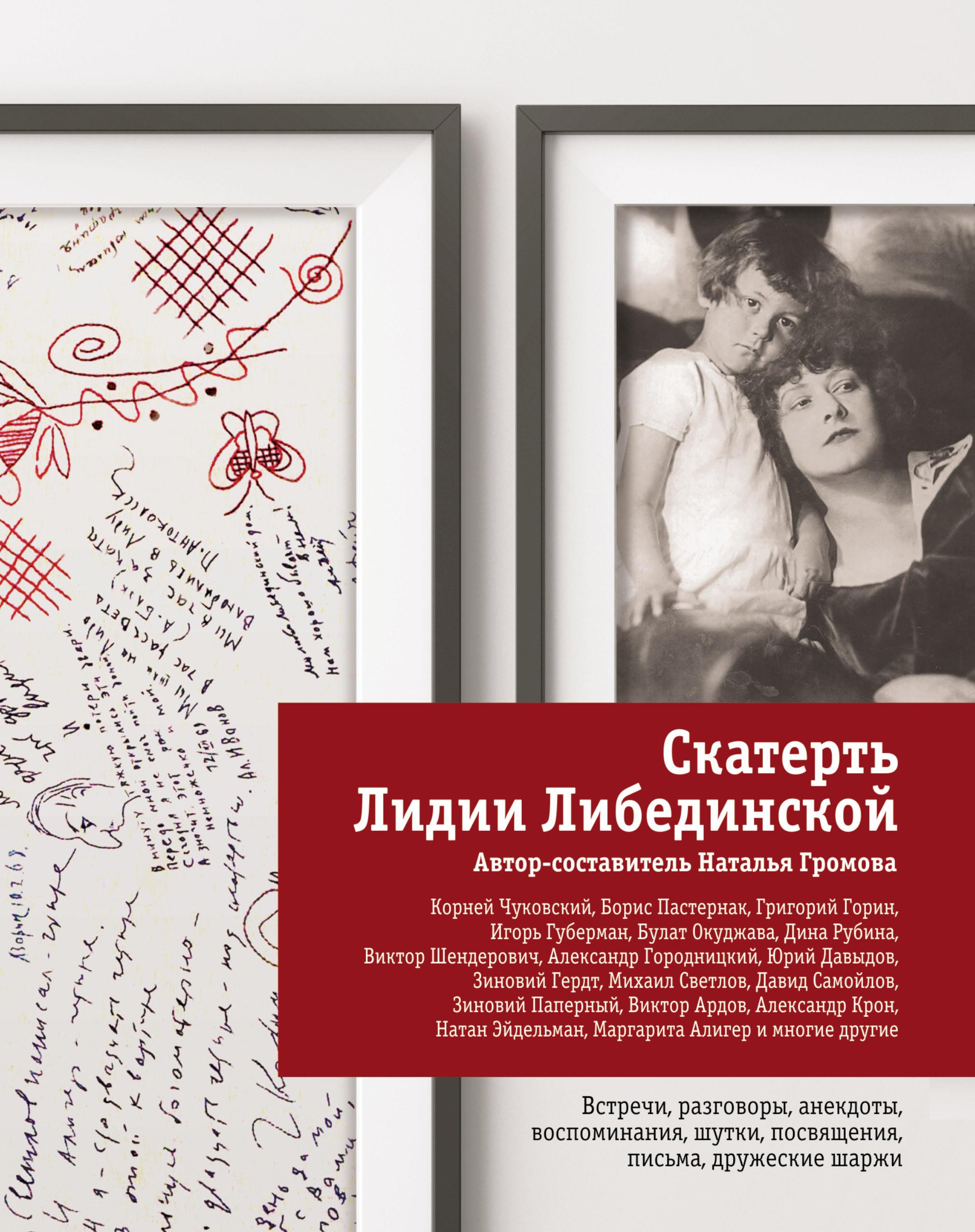 Скатерть Лидии Либединской ( Наталья Громова  )