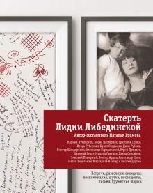 Скатерть Лидии Либединской обложка книги