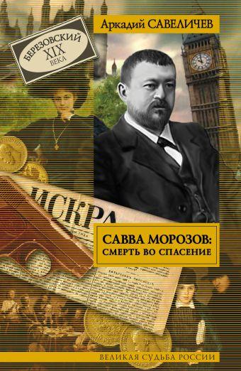 Савва Морозов: смерть во спасение Савеличев А.А.