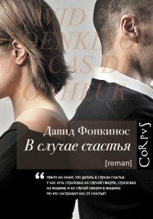 В случае счастья обложка книги