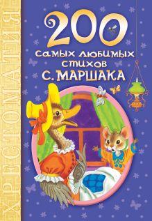 Маршак С.Я. - 200 самых любимых стихов С. Маршака обложка книги
