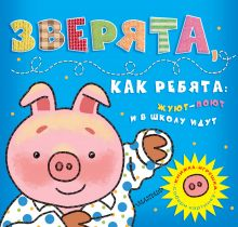 . - Зверята, как ребята: жуют-поют и в школу идут (распорядок дня) обложка книги