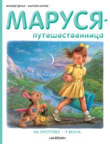 Делаэ Ж., Марлье М. - Маруся-путешественница обложка книги