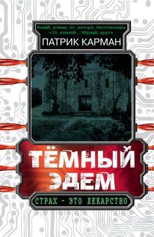 Карман П. - Тёмный Эдем. Начало обложка книги